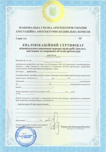 Сертификат Главного Архитектора Проекта