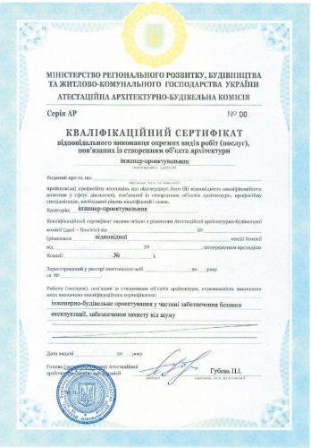 Сертификат Главного Инженера Проекта
